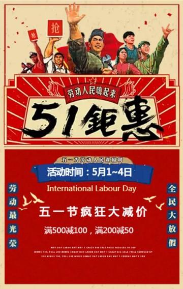 五一劳动节商家活动促销宣传推广H5模板