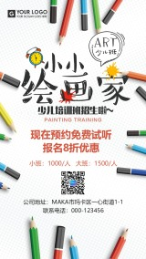 白色扁平简约美术绘画班招生培训招生宣传手机海报