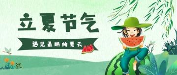 淡绿色清新插画设计风格二十四节气之立夏微信公众号大图