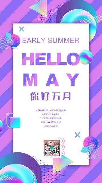 紫色时尚月初问候五月你好手机海报