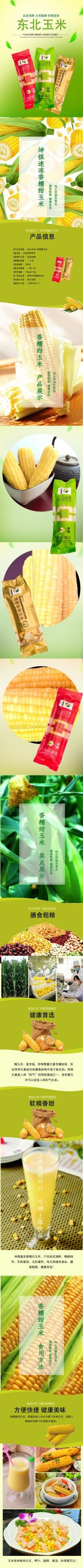 绿色健康香糯甜玉米电商详情图