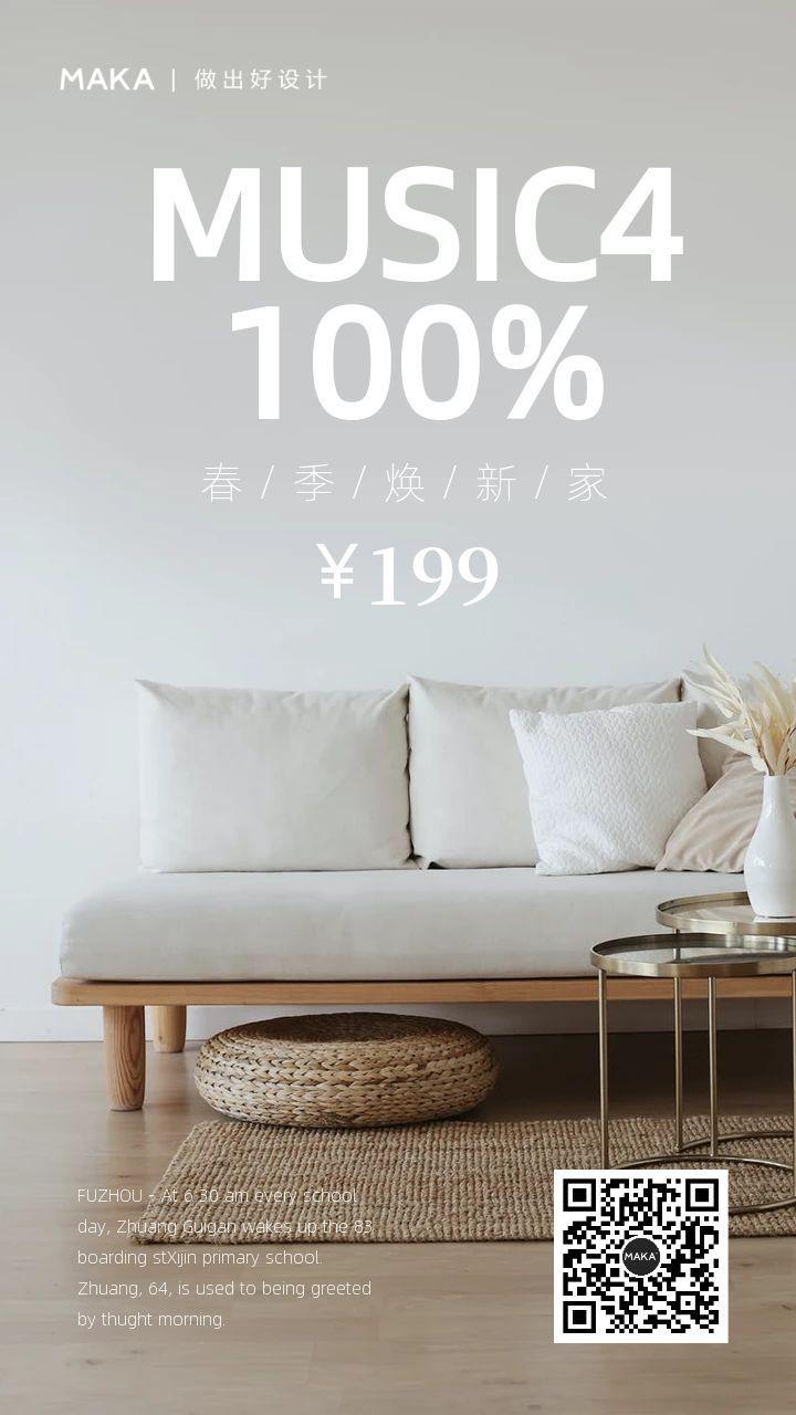 白色简约家居产品定制品牌沙发之春季焕新家主题促销宣传海报