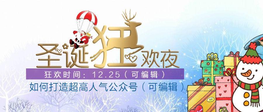圣诞平安夜雪人礼物金色圣诞老人电商微商公众号封面大图促销活动