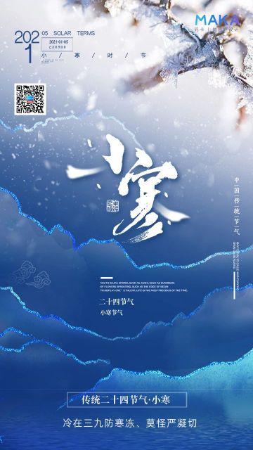 蓝色简约中国风唯美小寒节气宣传习俗手机海报