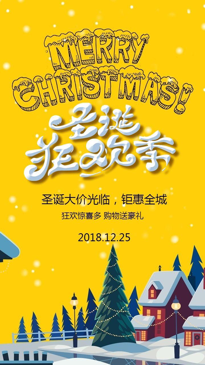 圣诞节平安夜促销节日祝福节日问候
