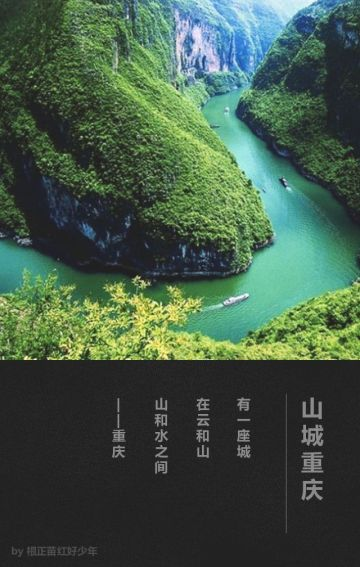绿色清新风旅行相册回忆纪念H5