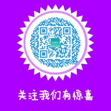 紫色简约扁平扫码关注方形二维码