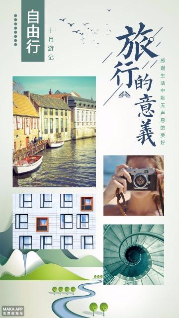 绿色清新旅行游记自由行游记旅行纪念手机海报