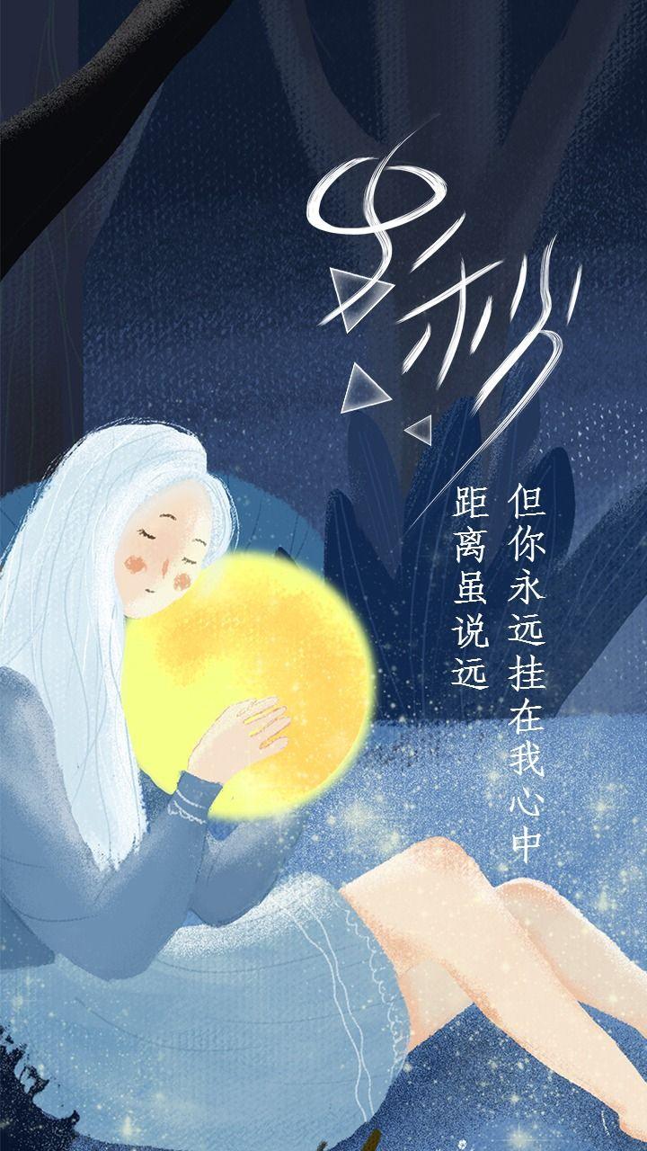 中秋月亮插画日签海报配图