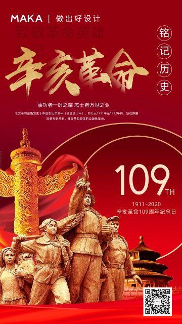 红色大气辛亥革命纪念日公益宣传海报