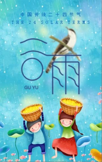 谷雨 时尚简约清新谷雨二十四节气企业宣传风俗介绍 谷雨农家乐宣传推广 谷雨旅游