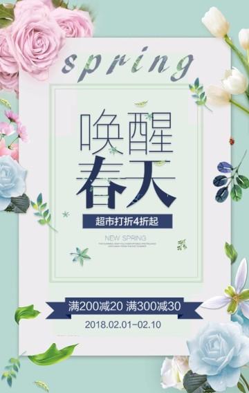 春季换新,化妆品促销,服装促销,品牌宣传模板