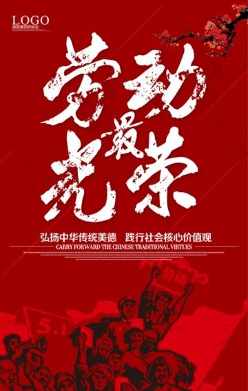 五一劳动节企业宣传推广/公司节日推广/劳动节祝福贺卡