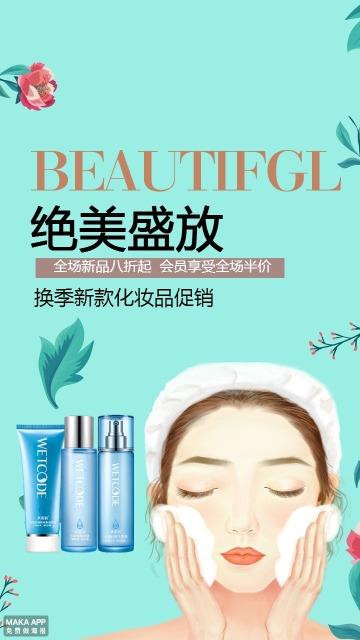美容化妆品促销海报