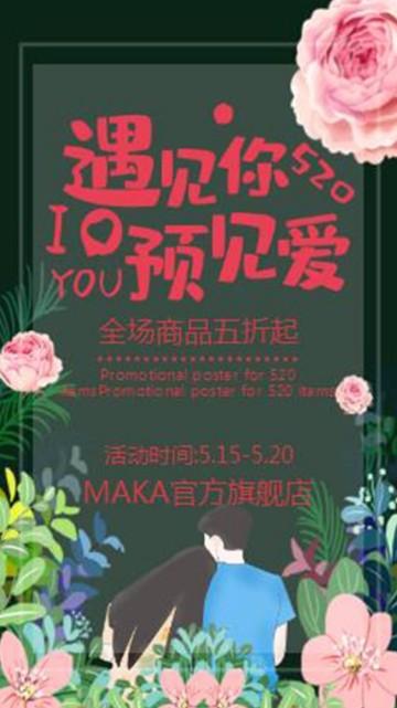 清新时尚文艺大气520活动促销宣传视频