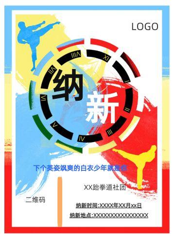 跆拳道社团纳新宣传单