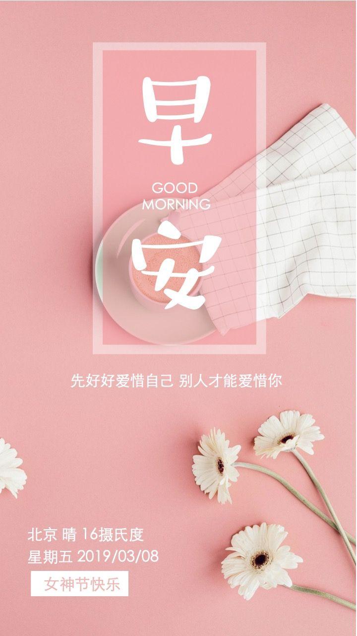 粉色浪漫唯美妇女节早安图设计
