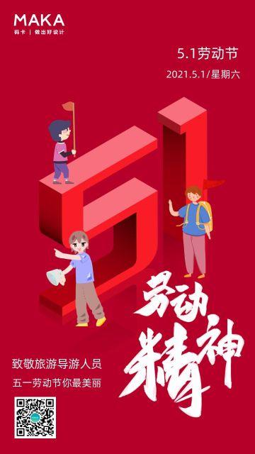 红色温馨五一劳动节致敬劳动者海报模板