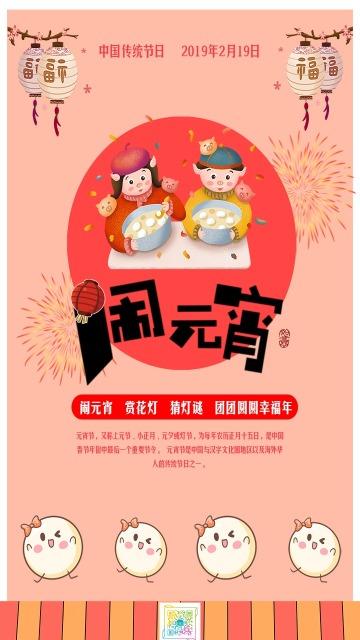 卡通手绘文艺清新橘色粉色元宵节祝福宣传推广海报