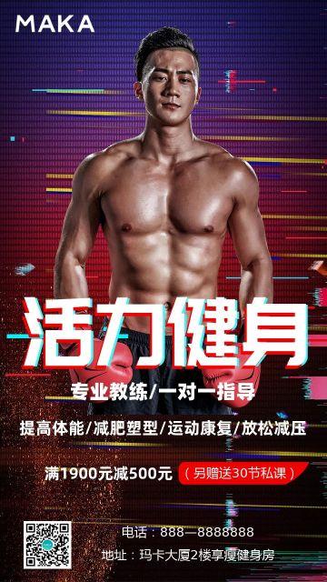 红黑色酷炫健身瘦身促销宣传推广手机海报