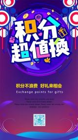时尚炫酷VIP会员日积分兑换店铺商场促销宣传海报