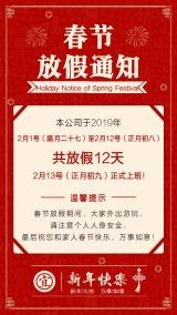喜庆红色时尚简约风节日放假春节放假通知放假海报新年放假通知新年快乐海报