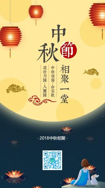 中秋节相聚一堂