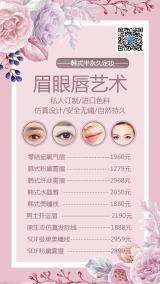 眉眼唇艺术半永久美容价目表粉色清新海报