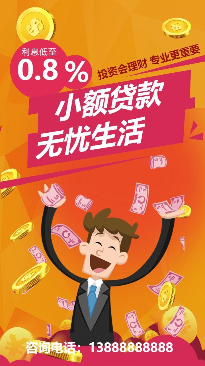 小额贷款无忧生活-理财海报