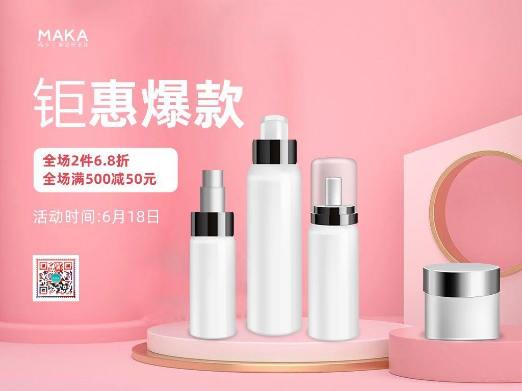 粉色清新浪漫风化妆品行业护肤套装促销热卖宣传模板配图