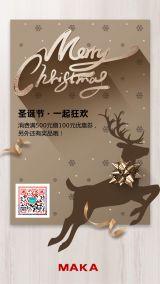 大气圣诞节商城促销海报