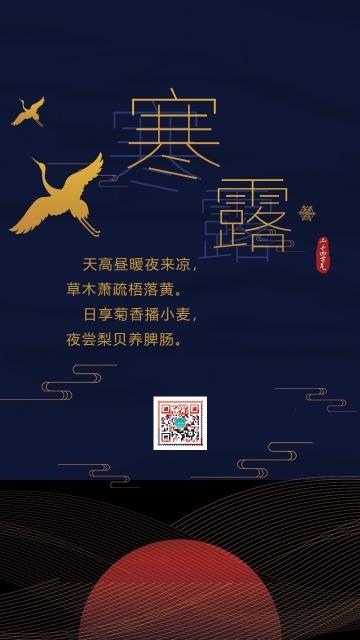 寒露二十四节气海报 宣传促销打折通用 二维码朋友圈贺卡创意海报