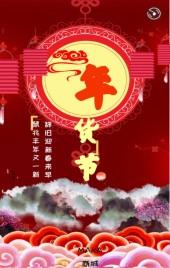 2020年鼠年年货节,春节拜年祝福H5