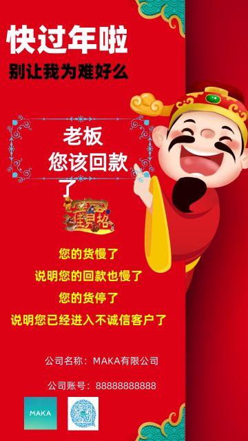 喜庆春节催款函范文贺卡邀请函拜年祝福日签企业宣传大红热销