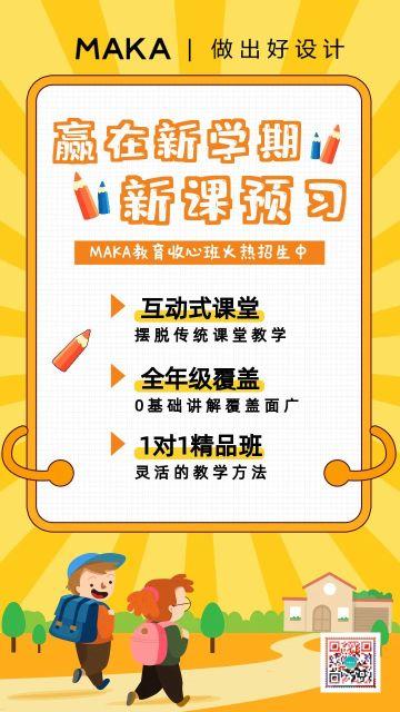 黄色K12教育行业收心班招生宣传海报