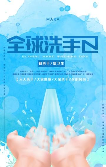 蓝色清新全球洗手日宣传H5