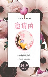 粉色小清新新品上市促销活动邀请函H5