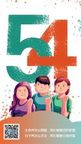 白色卡通手绘五四青年节日签励志海报