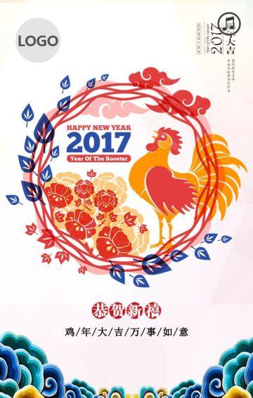 企业新年拜年 祝福春节