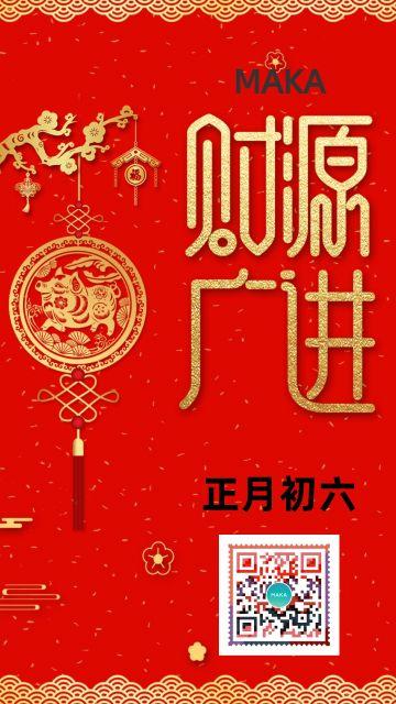 红色喜庆中国风正月初六财源广进海报