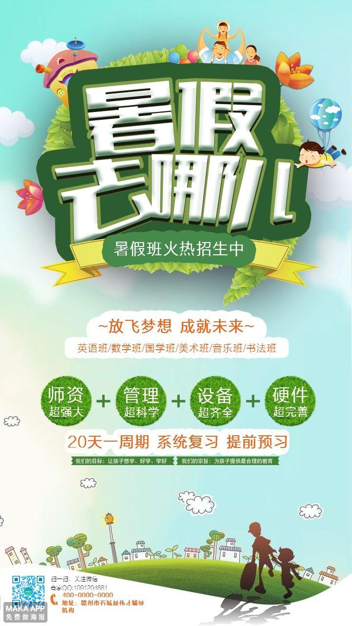 小清新暑期暑假去哪儿培训班招生宣传海报