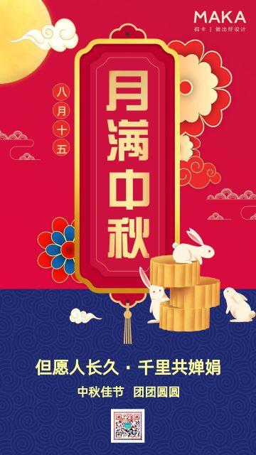 红蓝双色简约风9.21中秋佳节祝福宣传海报