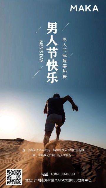 蓝色酷炫男人节快乐励志宣传推广手机海报