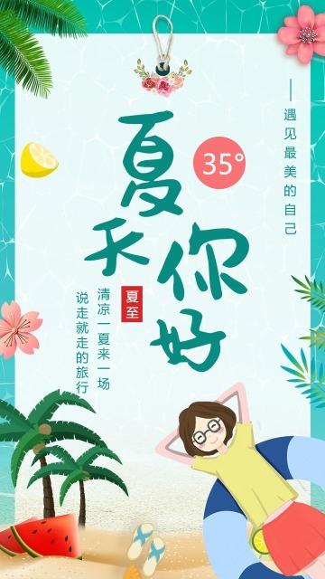 创意时尚插画风小清新你好夏天立夏夏至励志日签心情寄语贺卡宣传海报