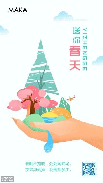 春季祝福 企业通用节日贺卡 朋友圈宣传海报