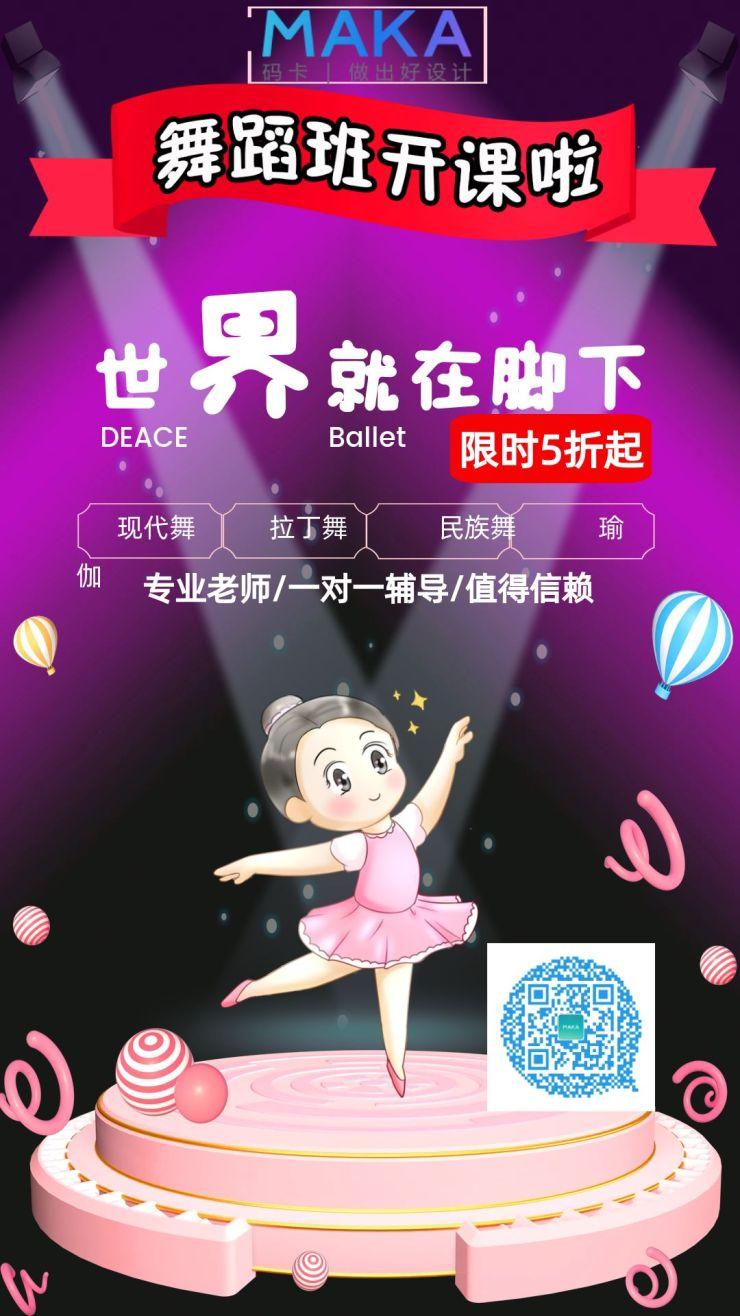 儿童舞蹈培训班招生海报模板
