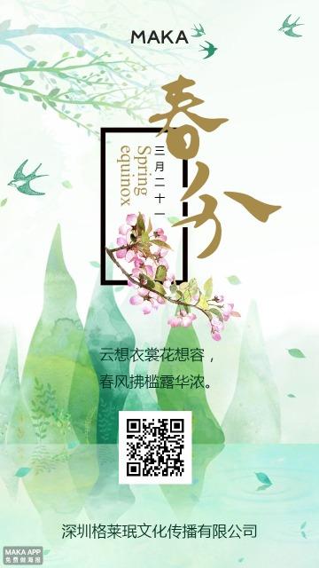 3.21春分二十四节气宣传海报