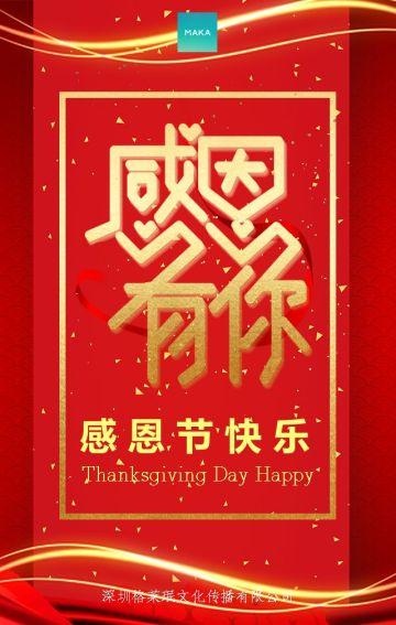 红色金色感恩节促销模板,感恩节宣传模板,