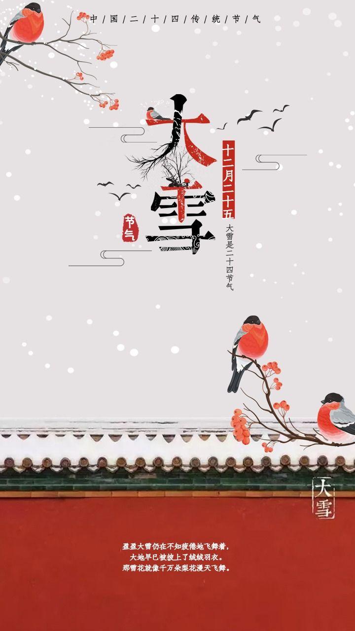 复古唯美下雪背景二十四传统节气手机海报