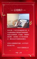 红色商务风格大气邀请函H5